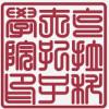 Urodziny Instytutu Konfucjusza w Krakowie