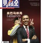 Obama-Caijing-Magazine