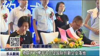 Photo of Instytut Badań Chin Współczesnych podpisuje pierwsze porozumienie