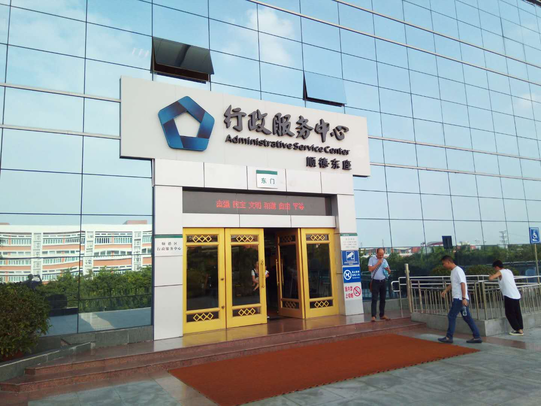Administration Service w Foshan