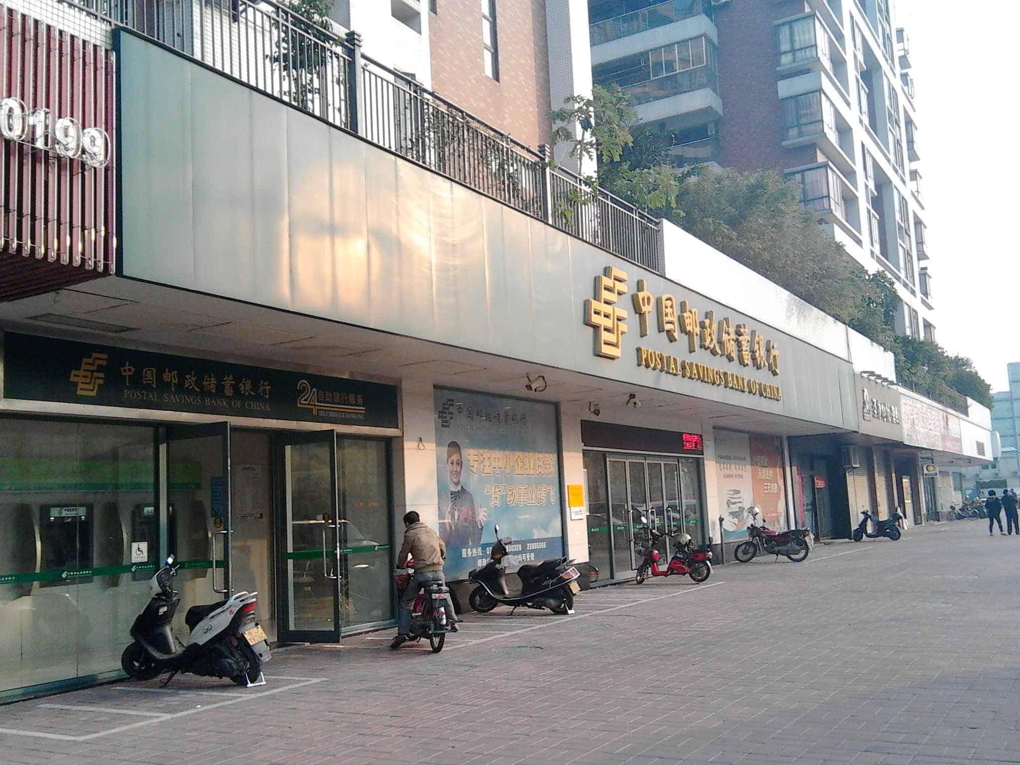 Oddział Chińskiego Banku Pocztowego w Fujian